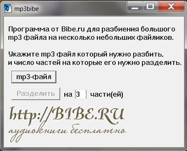 программа разбивки mp3 файлов нате несколько