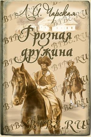 Скачать бесплатно и легально аудиокнигу Грозная дружина автора Лидия Чарская