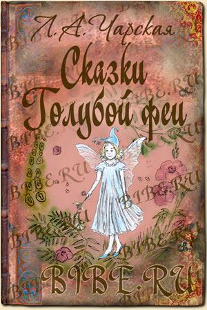 Аудиокнига для детей Сказки Голубой феи
