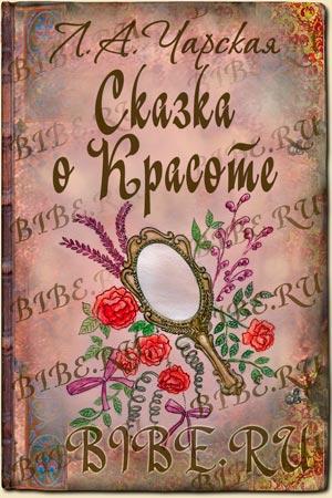 сказки для детей волшебство и красота