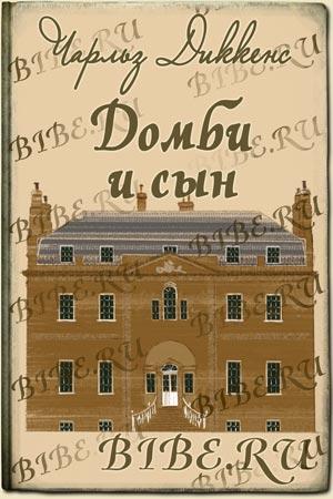 Аудиокнига Домби и сын автора Диккенс