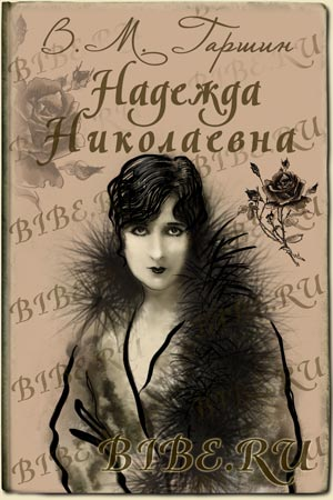 Аудиокнига Надежда Николаевна автора Гаршин