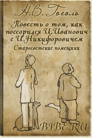 Записки сумасшедшего Старосветские помещики как поссорился Иван Иванович с Иваном Никифоровичем