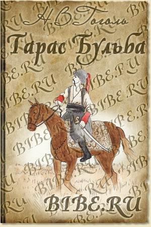 Аудиокнига Тарас Бульба. Гоголь. Бесплатно и легально.