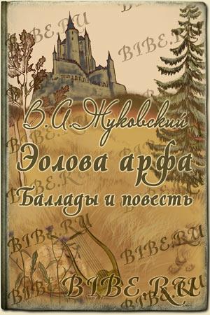 Аудиокнига Эолова арфа. Баллады и повесть автора Жуковский