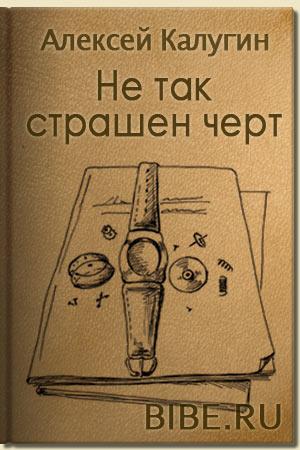 Не так страшен черт роман Алексей Калугин аудиокнига бесплатно