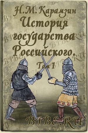 слушать бесплатно История государства Российского Том1