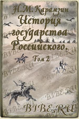 История государства Российского. Том 2 Карамзин Н.М.