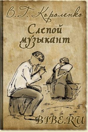 Владимир Короленко Слепой музыкант скачать аудиокнигу бесплатно