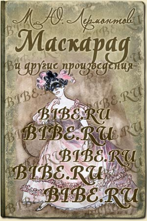Маскарад Мцыри Лермонтов аудиокниги