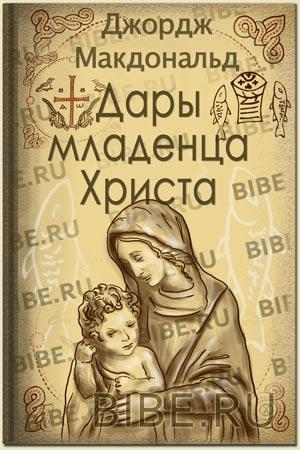 Дары младенца Христа эту аудиокнигу можно скачать бесплатно и легально.