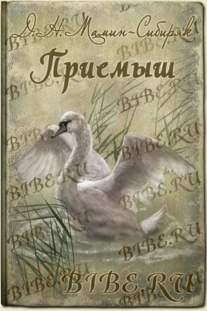 Мамин-Сибиряк рассказы скачать бесплатно