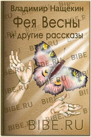 скачать бесплатно рассказы Владимира Нащекина