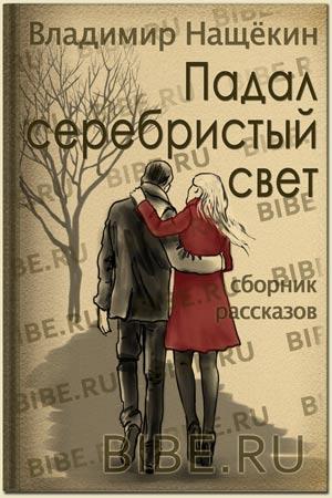 Аудиокнига с рассказами Владимира Нащекина бесплатно без регистрации.