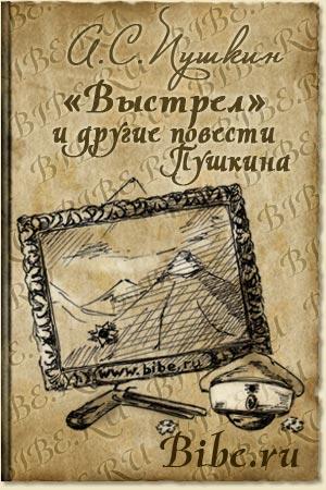Аудиокнига пушкин барышня крестьянка слушать онлайн бесплатно