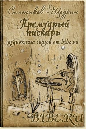 В этой аудиокниге собраны 11 избранных сатирических сказок М.Е. Салтыкова-Щедрина.  Переживания писателя за судьбу...