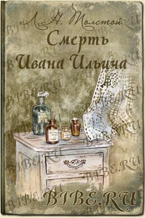 скачать аудиокнигу Смерть Ивана Ильича