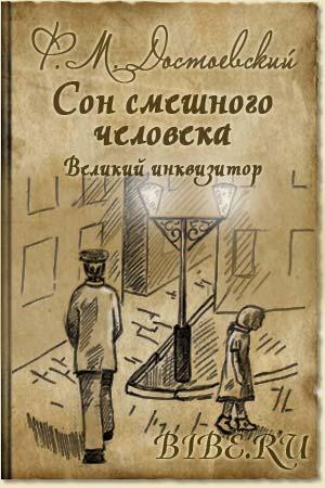 Скачать легенда о великом инквизиторе достоевский