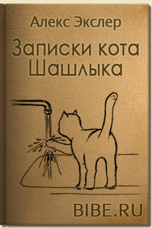 Дневник кота книга скачать