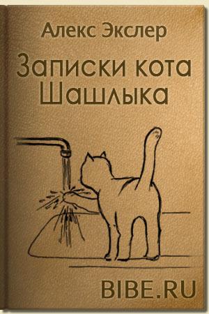 Записки кота Шашлыка - Алекс Экслер