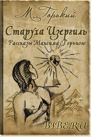 книга бесплатно Горький Максим. Старуха Изергиль