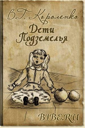 скачать книгу Дети Подземелья Короленко