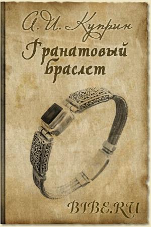 Книга гранатовый браслет описание браслета