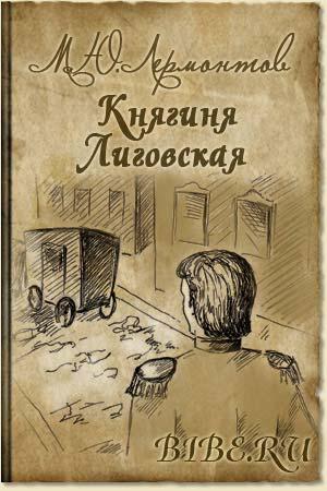 книга скачать бесплатно Лермонтов