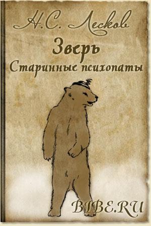 Рассказ Лескова Зверь Краткое Содержание