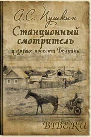 Станционный смотритель повести Белкина аудиокнига