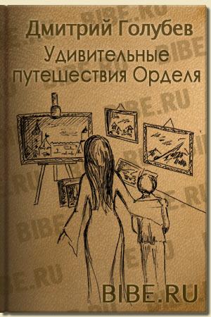 аудиокнига сказки Голубева бесплатно