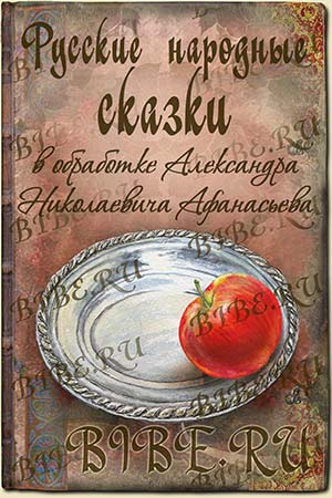 Аудиокнига сказки Афанасьев