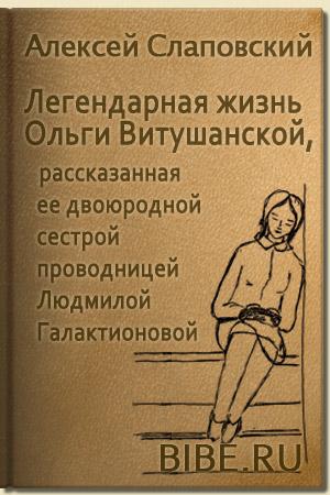 аудиокнига Слаповский Легендарная жизнь Ольги Витушанской