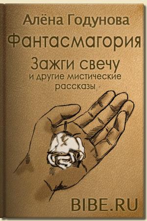 скачать бесплатно книгу мистические рассказы