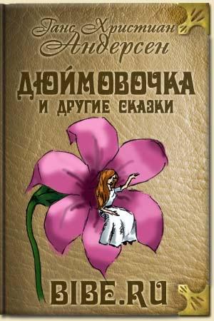 Дюймовочка и другие сказки Андерсена