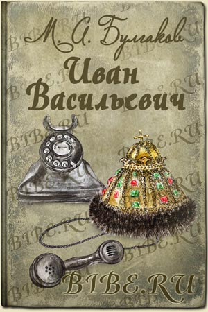 скачать аудиокнигу Булгакова Иван Васильевич
