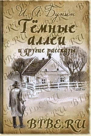 Бунин рассказы Темные Аллеи, Кавказ и другие. Аудиокнига