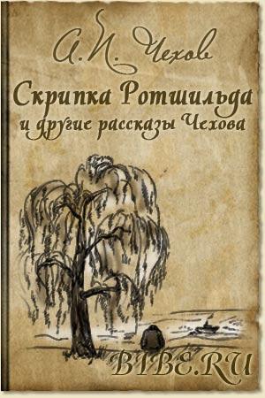 Чехов Скрипка Ротшильда и другие рассказы Чехова