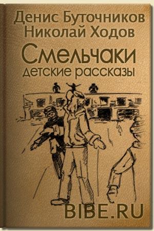 Денис Буточников Николай Ходов детские рассказы аудиокнига скачать бесплатно