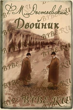 Бесплатная аудиокнига с повестью Двойник Федора Достоевского