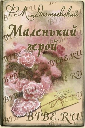 Бесплатная аудиокнига с рассказом Маленький герой Федора Михайловича Достоевского