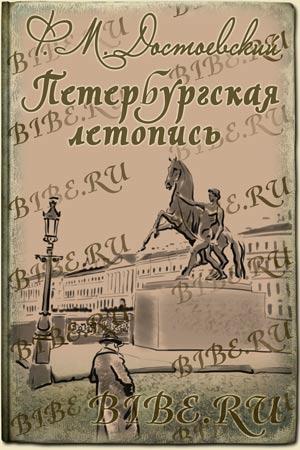 Аудиокнига скачать бесплатно: Достоевский Петербургская летопись и Петербургские сновидения