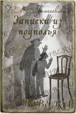 скачать аудиокнигу Достоевский Записки из подполья