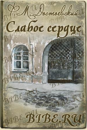 аудиокнига Слабое сердце Достоевского