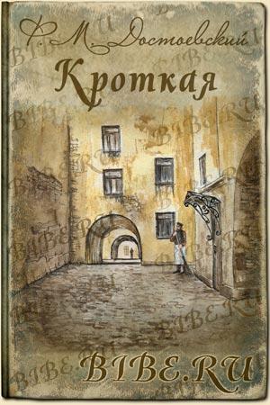 бесплатно аудиокнига Достоевского Кроткая