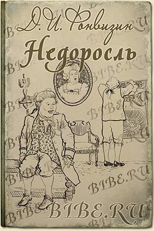 Аудиокнига Горе от ума. Комедия в стихах автора Грибоедов