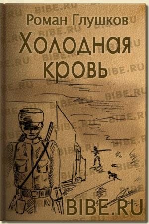 Романы Глушкова - аудиокнига