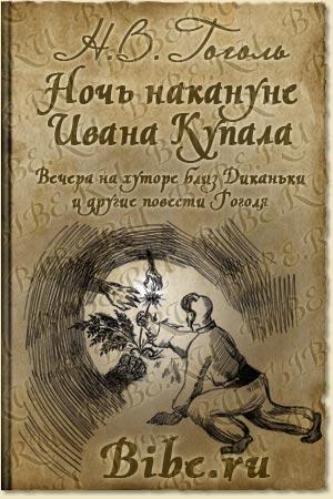 Майская ночь или Утопленница Вечер накануне Ивана Купала Женитьба