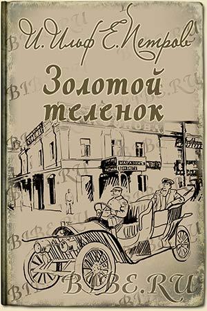 Аудиокнига Золотой теленок автора Илья Ильф и Евгений Петров