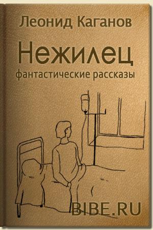 Леонид Каганов фантастика аудиокнига рассказы